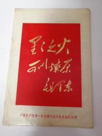 中国一大纪念馆卡片一套四张