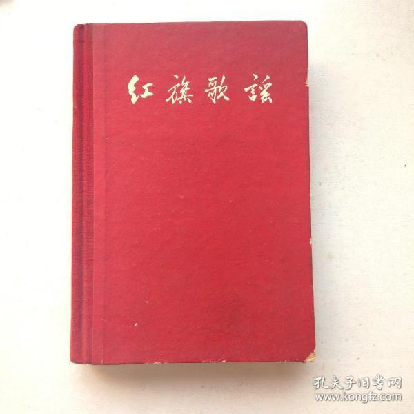 红旗歌谣(硬精装 一版一印 彩色插图)