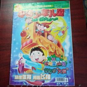 中国少年儿童2006年9月