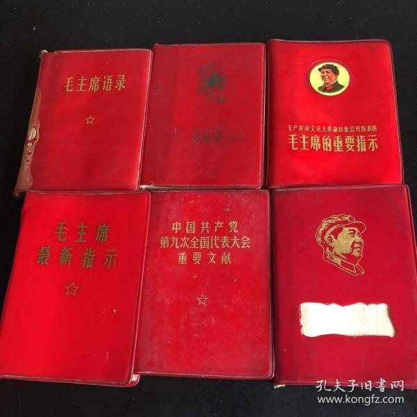 毛主席语录等红塑本(6册)