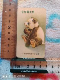 红花香水纸:(熊猫图案)•上海日用化学二厂出品