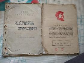 中国人民解放军驻北京鼓楼中学指导员陈战武同志忆苦报告 2份合售油印本