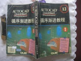 微机应用软件系列丛书:AUTOCAD 12.0 循循序渐进教程