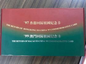 97香港回归祖国纪念卡+99澳门回归祖国纪念卡(全套难得真品,全网只此一套)