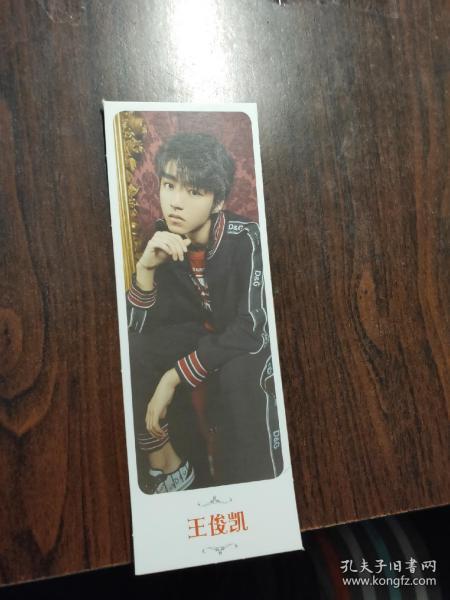 王俊凯书签(6)