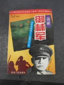 蒋家御林军:国民党整编74师兴亡录