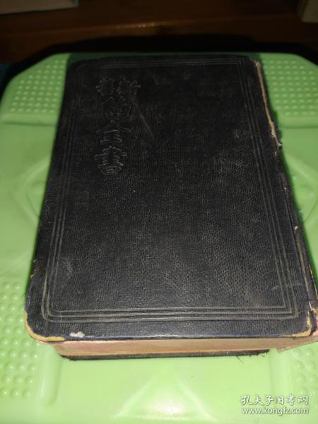 新旧约全书 民国 圣经故事 圣经的故事