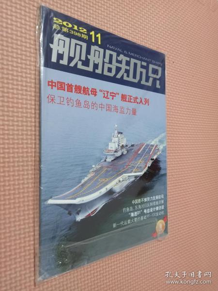 舰船知识2012.11