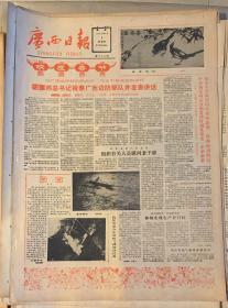 广西日报       1984年2月2日 1*欢度春节。2*领导同志,视察深圳,珠海经济特区。25元