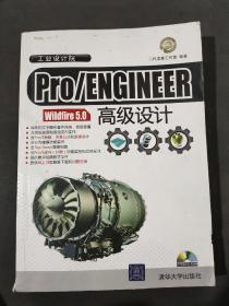 Pro/ENGINEER Wildfire 5.0高级设计