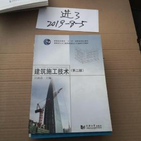 """建筑施工技术(第2版)/普通高等教育""""十一五""""国家级规划教材"""