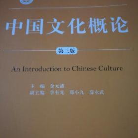 中国文化概论(第三版)