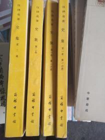 史集   全4册