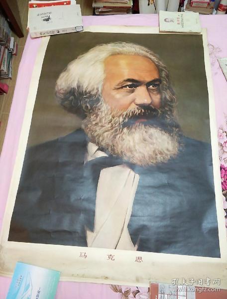 全开文革宣传画马克思(1969年1版1印)102×72cm