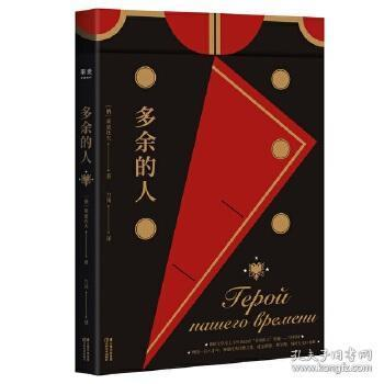 正版现货 多余的人 莱蒙托夫,译者:力冈, 果麦文化 出品 云南美术出版社 9787548937869 书籍 畅销书