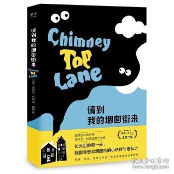 正版现货 请到我的烟囱街来 贡内尔林德,译者 梅静 ,果麦文化 出品 云南美术出版社 9787548935988 书籍 畅销书