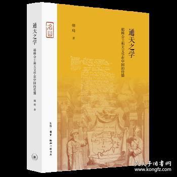 正版现货 通天之学:耶稣会士和天文学在中国的传播 韩琦 生活.读书.新知三联书店 9787108063229 书籍 畅销书