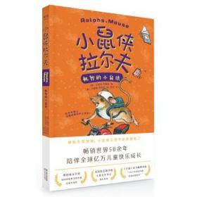正版现货 小鼠侠拉尔夫:机智的小鼠侠 贝芙莉克莱瑞,译者:吴 华, 果麦出品 云南美术出版社 9787548935810 书籍 畅销书