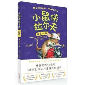 正版现货 小鼠侠拉尔夫:逃家小鼠 贝芙莉克莱瑞,者:吴 华 果麦出品 云南美术出版社 9787548935797 书籍 畅销书