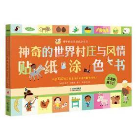 正版现货 神奇的全景贴纸涂色书:世界村庄与风情  杰拉丁科斯诺 云南美术出版社 9787548935629 书籍 畅销书