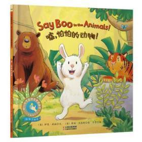 正版现货 童立方小手触摸系列幼儿互动启蒙图画书:嘘,怕怕的动物!  蒂姆沃恩斯 绘 云南美术出版社 97
