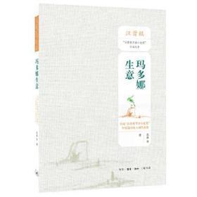 正版现货 玛多娜生意 苏童 冯唐  叶舟等 生活.读书.新知三联书店 9787108063113 书籍 畅销书