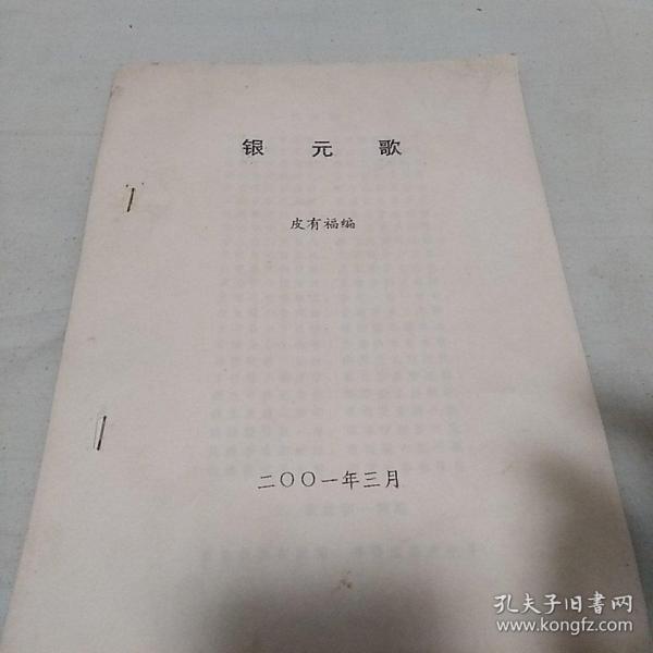 银元歌(作者分11部分介绍了中国银元和老纪念币的分类规律,用顺口溜的形式描述,好记有趣!是钱币爱好者的必备工具书!难得一见值得收藏!)