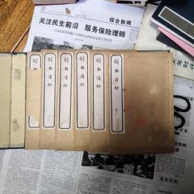 剑南诗抄,一涵六册,有批注,收藏章,品相一流