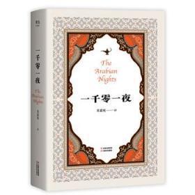 正版现货 一千零一夜者 邓嘉宛,果麦文化 出品 云南美术出版社 9787548933083 书籍 畅销书