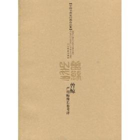 中国书画家经典作品集:曾鲸严用晦像长卷考评 方小壮签赠本看图