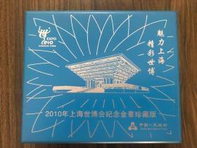 2010年上海世博会纪念金章珍藏版(1/2盎司999纯金)