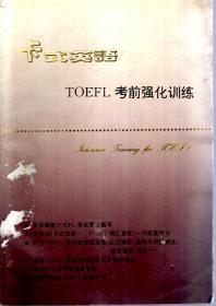 卡式英语TOEFL考前强化训练