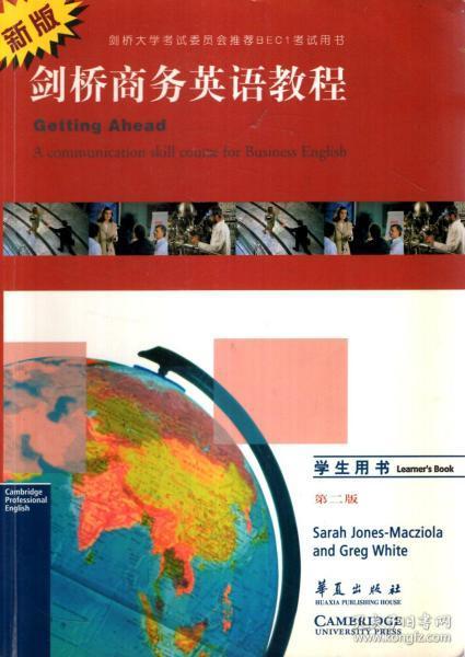 新版剑桥商务英语教程--商务英语的沟通技巧.学生用书、自测习题集(第二版).2册合售