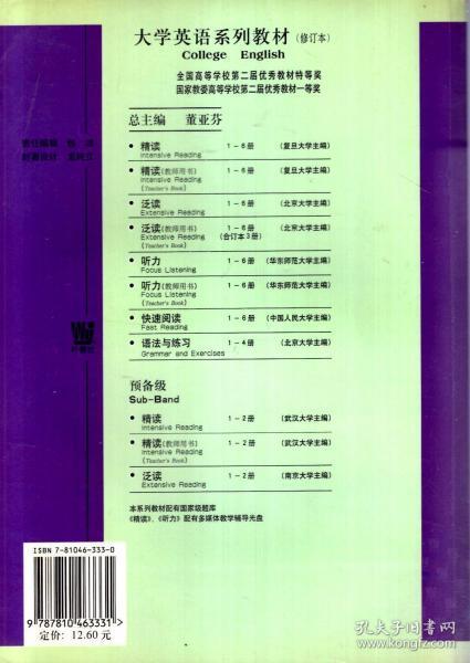 高等学校教材.大学英语听力第4册(教师用书)(修订本)