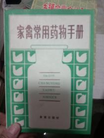 家禽常用药物手册