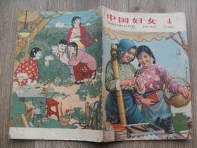 中国妇女1965 4