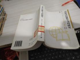 对外汉语教学习得研究