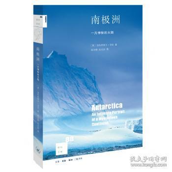 正版现货 新知文库88南极洲:一片神秘的大陆 加布里埃尔沃克 生活.读书.新知三联书店 9787108061119 书籍 畅销书