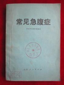 常见急腹症(1973年1版1印 有毛主席语录)