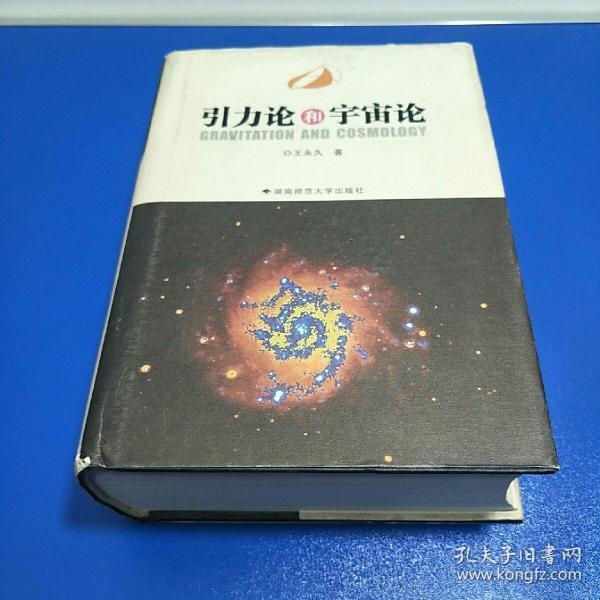 引力论和宇宙论