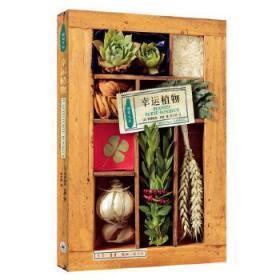 正版现货 植物文化:幸运植物 韦罗妮克巴罗  张之简 生活.读书.新知三联书店 9787108060181 书籍 畅销书