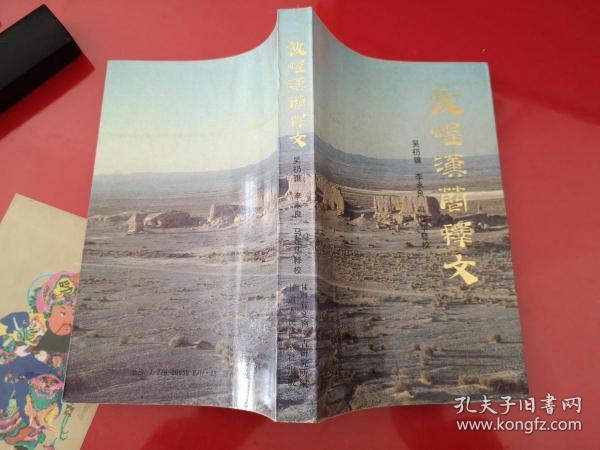 敦煌汉简释文(1991年1版1印)