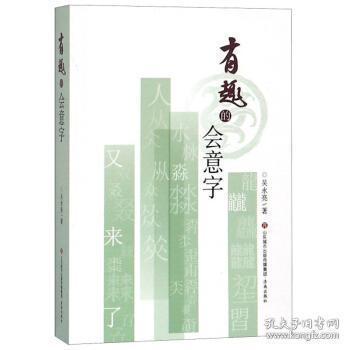 正版现货 有趣的会意字 吴永亮 济南出版社 9787548833352 书籍 畅销书