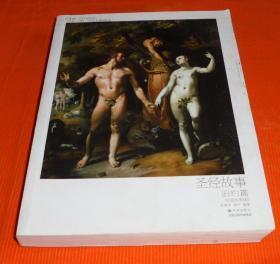 圣经故事 (旧约篇、新约篇2册合售)