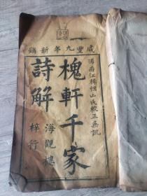 槐轩千家诗解(咸丰九年)(上卷)