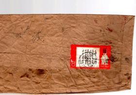文革实寄封一件。贴文11林彪题词邮票一枚