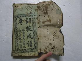 16开清末民国线装本《铜板成语考》上下卷合一册全