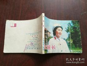 袁霞主演电影连环画《女所长 》 中国电影出版社,一版一印-