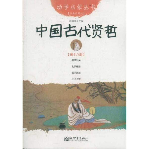 中国古代贤哲-第十八册-经典珍藏版