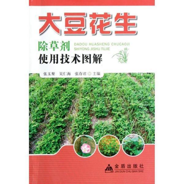 大豆花生除草剂使用技术图解